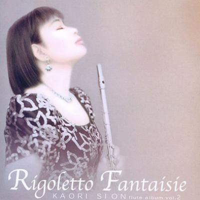 リゴレット・ファンタジー 紫園香(フルート)藤井一興(ピアノ)