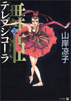 舞姫 テレプシコーラ 3 MFコミックス・ダ・ヴィンチシリーズ