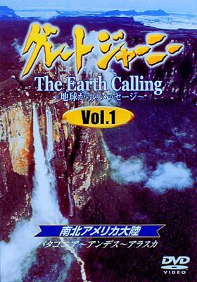 グレートジャーニー Earth Calling 地球からのメッセージ Vol.1