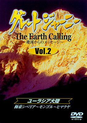 グレートジャーニー Earth Calling 地球からのメッセージ Vol.2