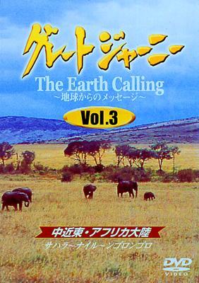 グレートジャーニー Earth Calling 地球からのメッセージ Vol.3