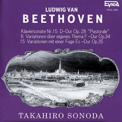 ピアノ・ソナタ第15番、エロイカ変奏曲 園田高弘(1993)