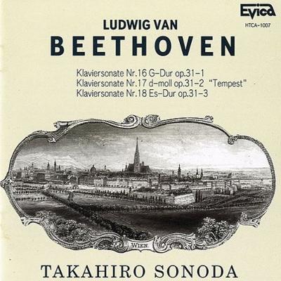 ピアノ・ソナタ第16番、第17番『テンペスト』、第18番 園田高弘(1993)