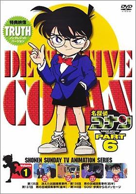 名探偵コナン6(1)