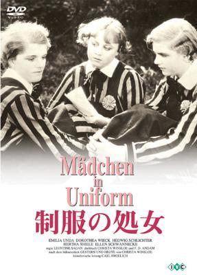 制服の処女完全版 Madchenin Uniform