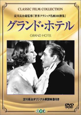 グランド ホテル Grand Hotel