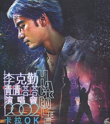 情情塔塔演唱會karaoke 2vcd