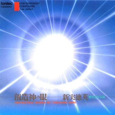 創造神の眼/管弦楽作品集高橋アキ(P)/ 小松一彦/東京フィル・so