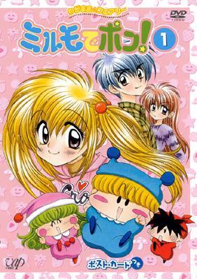 わがまま☆フェアリーミルモでポン!DVD1