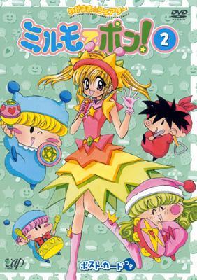 わがまま☆フェアリーミルモでポン!DVD2