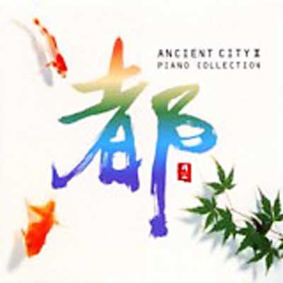 都-Piano Collection: Ancient City: 2