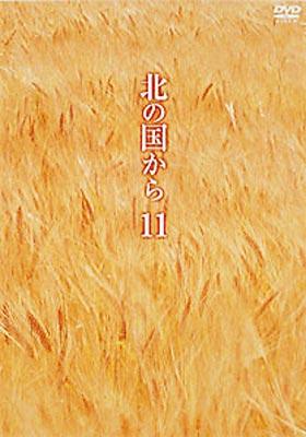 北の国から Vol.11