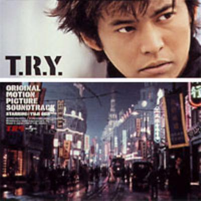 映画「T.R.Y.」オリジナル・サウンドトラック