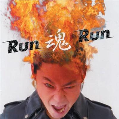 Run魂Run