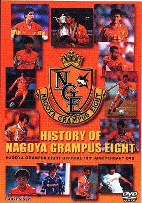 HISTORY OF NAGOYA GRAMPUS EIGHT