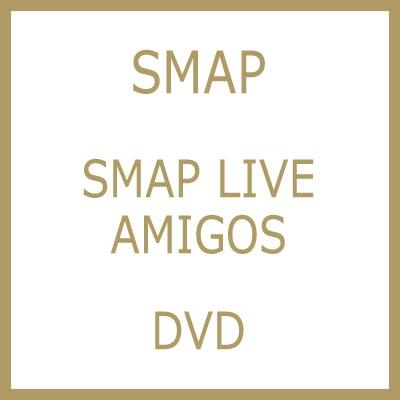 SMAP LIVE AMIGOS