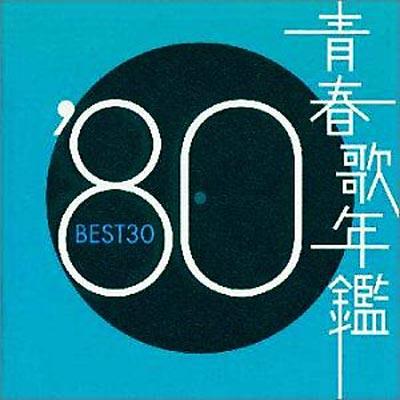 青春歌年鑑'80 BEST30 | ローチ...