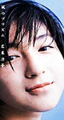 Ryoko Hirosue kaze no prism