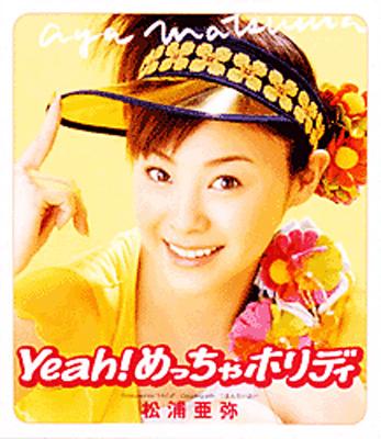 松浦亜弥の画像 p1_10