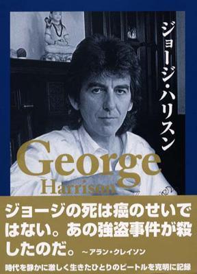 ジョージ・ハリスンの画像 p1_22