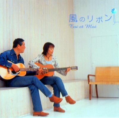 風のリボン 〜トワ・エ・モワが歌う美しい日本の歌〜