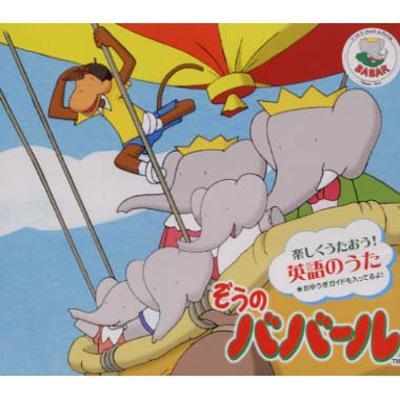ババールの冒険(NHK教育テレビ「ぞうの ババールの冒険(NHK教育テレビ「ぞうの | HMV&