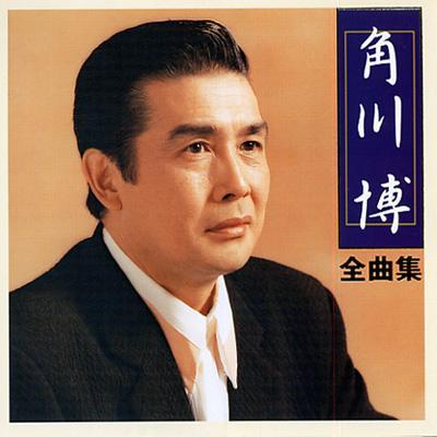 角川博の画像 p1_4