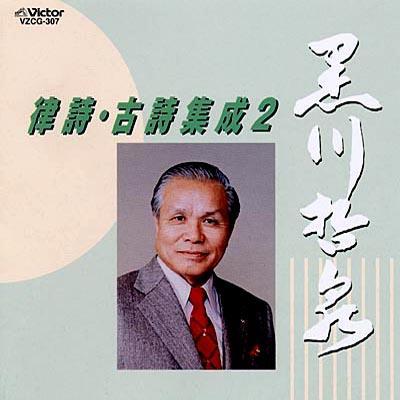 律詩古詩集成2 : Tessen Kurokawa | l ...