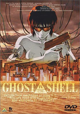 GHOST IN THE SHELL / 攻殻機動隊の画像 p1_17