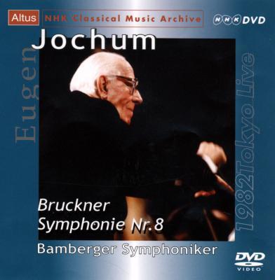 交響曲第8番 ヨッフム&バンベルク響(1982)