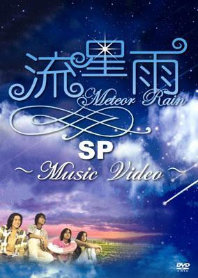 流星雨SP〜Music Video〜