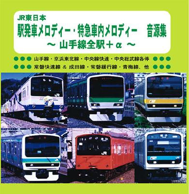 JR Higashi Nihon: Train Departure Melody: Original Music Selections 2005