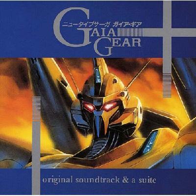 ANIMEX 1200 Special 14::ニュータイプサーガ ガイア・ギア オリジナル・サウンドトラック Vol.2
