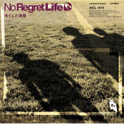 失くした言葉 : No Regret Life ...