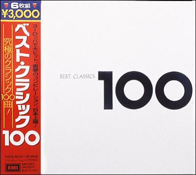 ベスト・クラシック100(6CD)