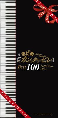 のだめカンタービレ ベスト100(完全生産限定盤)(8CD)