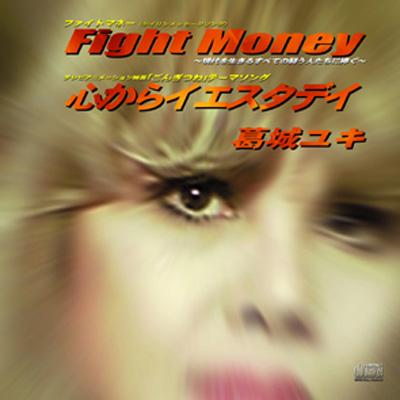 Fight Money / Kokoro Kara Yesterday - 819