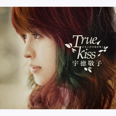 よろこびの花が咲く: True Kiss : 宇徳敬子 | HMV ONLINE - ZACL-