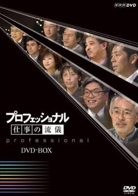 プロフェッショナル 仕事の流儀 - NHK