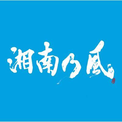 湘南乃風/Riders High