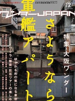 ワンダーJAPAN 日本の《異空間》探険マガジン 2 三才ムック