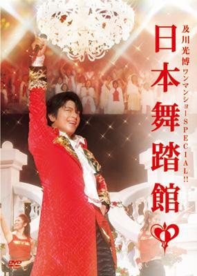 及川光博ワンマンショーSPECIAL!!日本舞踏館