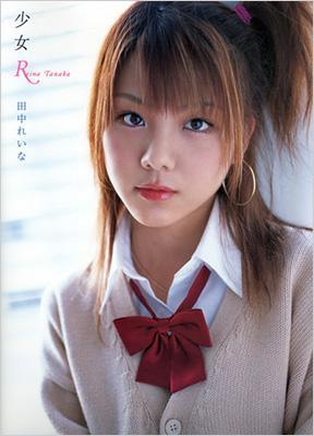 少女R 田中れいな写真集 : 田中...