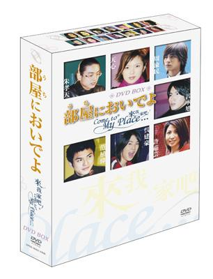 部屋においでよ 〜Come to My Place〜DVD-BOX