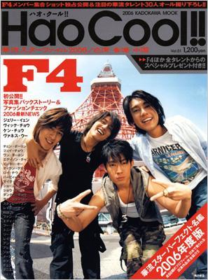 Hao Cool!! 華流スターファイル2006 Vol.01 カドカワムック