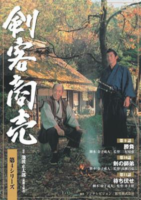 剣客商売 第4シリーズ 第9話・第10話・第11... 剣客商売 第4シリーズ 第9話・第10話