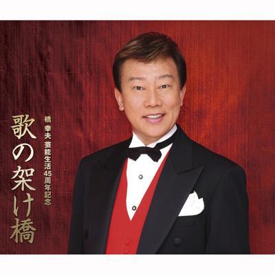 橋幸夫 芸能生活 45周年記念::【歌の架け橋】