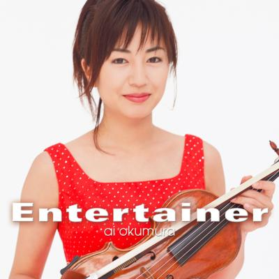 奥村愛: Entertainer
