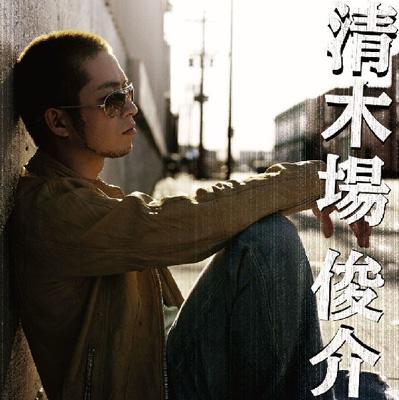 清木場俊介の画像 p1_3