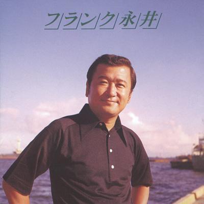 フランク永井の画像 p1_7